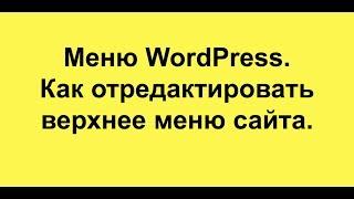 меню WordPress.  Как отредактировать верхнее меню сайта