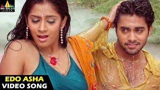 Gowtam SSC Songs | Edo Asha Video Song | Navadeep, Sindhu Tolani | Sri Balaji Video