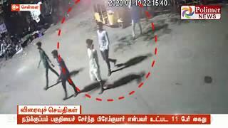 ஆட்டோ ஓட்டுநர் கடத்தி கொலை செய்யப்பட்ட வழக்கில் 11 பேர் கைது