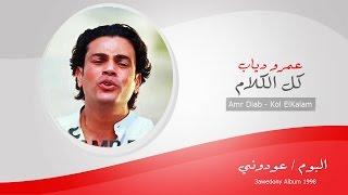 Amr Diab - Kol Elkalam / عمرو دياب - كل الكلام