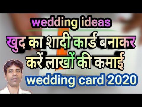 Wedding Ideas || Wedding Card 2020 || खुद का शादी कार्ड बनाकर करें लाखों की कमाई