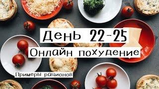 Онлайн похудение. День 22-25. Примеры рационов