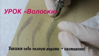 Татуаж бровей  рисуем волоски
