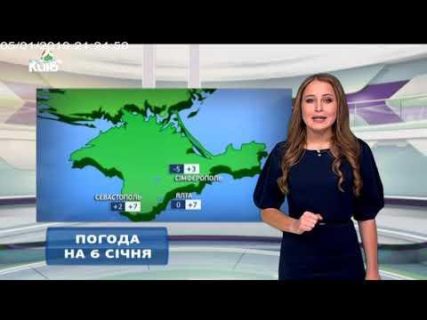 Телеканал Київ: Погода на 06.01.19