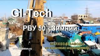 Зимний бетонный завод БРУ50(Бетонный завод в зимней комплектации от Альфа-СПК в наличии., 2016-01-31T23:47:43.000Z)