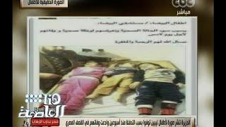 #هنا_العاصمة | الجزيرة تنشر صورة لأطفال ليبيين توفوا منذ أسبوعين وادعت وفاتهم في القصف المصري