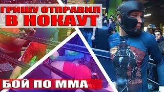 БОЙ ВЕКА ПО MMA / ГРИШУ В НОКАУТ ЗА 38 СЕКУНД