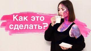 Повторяю ВАШИ ФОТО // Инстаграм обработка секреты