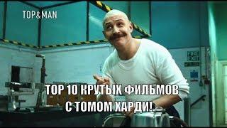 TOP 10 КРУТЫХ ФИЛЬМОВ С ТОМОМ ХАРДИ!