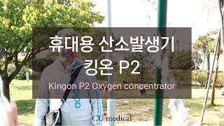휴대용 산소발생기 킹온 P2ㅣKingonㅣ작동방법