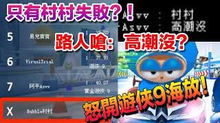 【村村】積分賽-只有村村失敗?!,路人嗆高潮沒? 怒開遊俠9海放!!(跑跑卡丁車)
