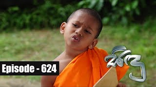 Sidu | Episode 624 27th December 2018 Thumbnail