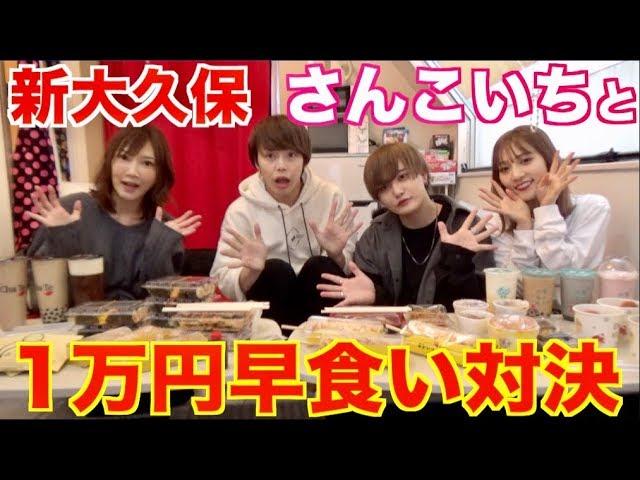 【大食い】さんこいちと新大久保で1万円分早食い対決!【木下ゆうか】