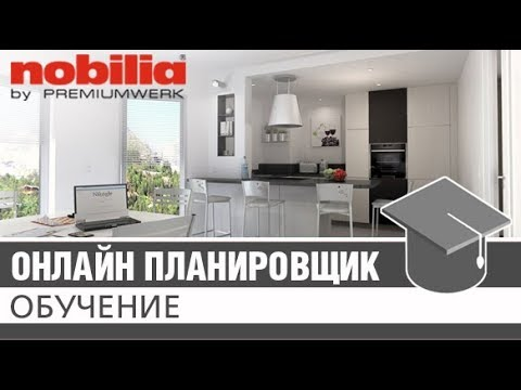 Дизайн кухни: бесплатный ПЛАНИРОВЩИК онлайн.
