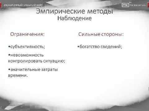 Психология урок 4 Методы психологии