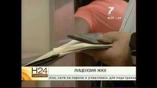На оказание услуг ЖКХ теперь нужна лицензия(, 2014-09-01T14:57:22.000Z)
