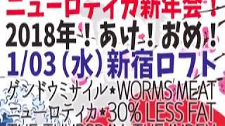2018年1月3日 新宿ロフト ニューロティカ新年会 今年もよろしく! 出演...