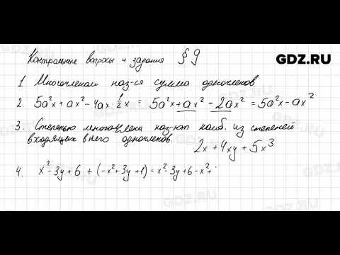 КВ к § 9 - Алгебра 7 класс Макарычев