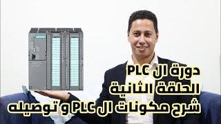 دورة ال PLC _ الحلقة الثانية _ شرح مكونات ال PLC و طريقة توصيله _ مهم جدا جدا