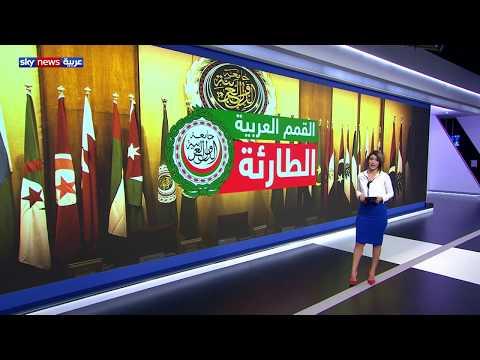 أبرز القمم العربية الطارئة التي ارتبطت بالتهديدات الموجهة للأمن القومي العربي  - نشر قبل 6 ساعة