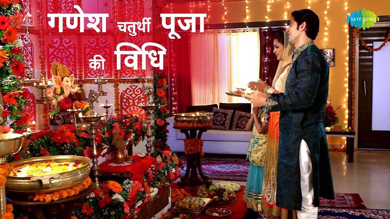 Download गणेश चतुर्थी पूजा विधि   Ganesh Chaturthi Pooja Vidhi   Hiten Tejwani