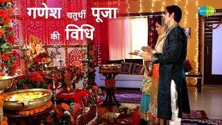 गणेश चतुर्थी पूजा विधि | Ganesh Chaturthi Pooja Vidhi | Hiten Tejwani
