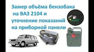 замер объёма бензобака на ВАЗ 2104 и уточнение показаний на приборной панели