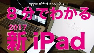 8分でわかる新iPad/3月25日発売直前:何モノなのかをまとめました iPad 検索動画 7