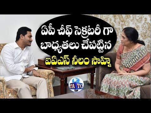 IAS Nilam Sawhney Appointed As New Chief Secratary Of Andhra Pradesh   YS Jagan   Top Andhra TV