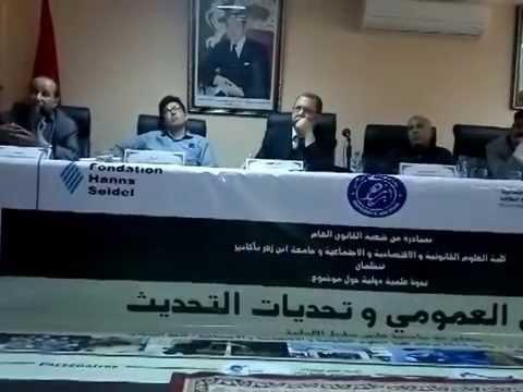 مقتطف : آليا التدبير الحديث للموارد البشرية بالإدارة العمومية ، الدكتور محمد همام