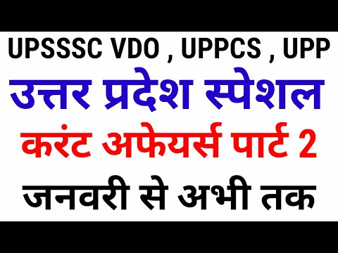 #2 UP CURRENT AFFAIRS , UPSSSC VDO , VPO , UPPCS , UPP