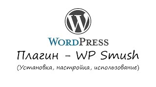 WordPress - плагин WP Smush. Уроки WordPress. Урок #23