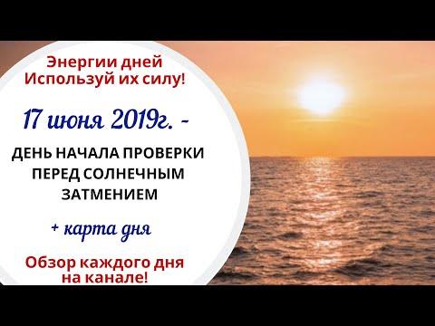 17 июня (Пн) 2019г. - ДЕНЬ НАЧАЛА ПРОВЕРКИ ПЕРЕД СОЛНЕЧНЫМ ЗАТМЕНИЕМ