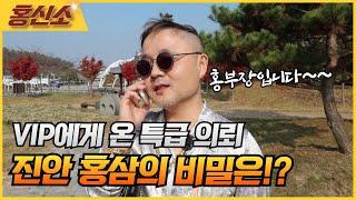[홍신소]VIP고객에게서 온 특급 의뢰! 진안 홍삼의 …