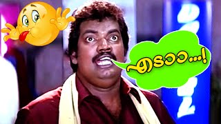 Salim Kumar Comedy Scenes Collection | Malayalam Comedy Movies | Malayalam Comedy Scenes From Movies