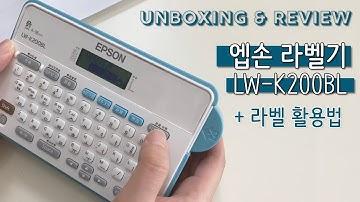 엡손 라벨기 언박싱 & 리뷰 /  라벨 정리정돈 활용법 Epson LW-K200BL