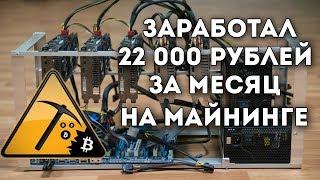 Сборка фермы для майнинга 2018. Доход 900 руб. в день. Сколько денег приносит майнинг?