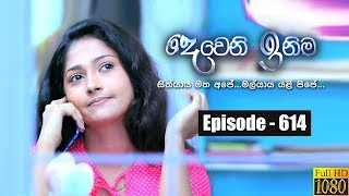 Deweni Inima | Episode 614 14th June 2019 Thumbnail