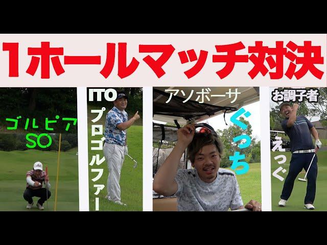 関西ゴルフYouTuber対決!現状誰が1番上手いのか選手権!【アソボーサ関西1ホールマッチ対決】