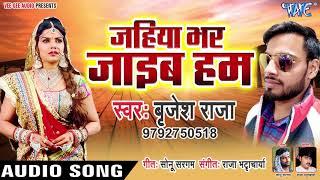 रोइबू ऐ जान - Roibu Ae Jaan - Brijesh Raja - Bhojpuri Hit Songs 2019 New