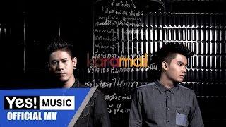 หนังชีวิต : KARAMAIL [Official MV]