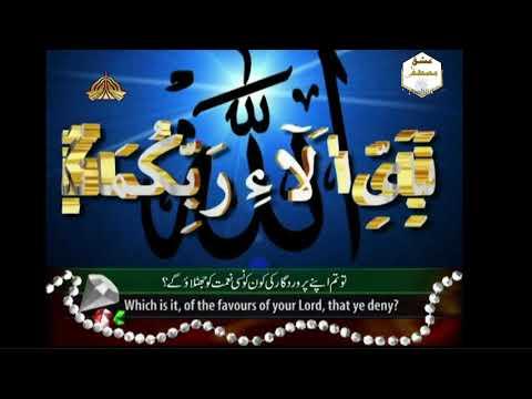 Surah Rahman #Kanzul Iman #tafseer