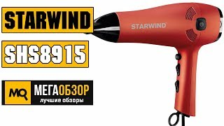STARWIND SHS8915 обзор фена