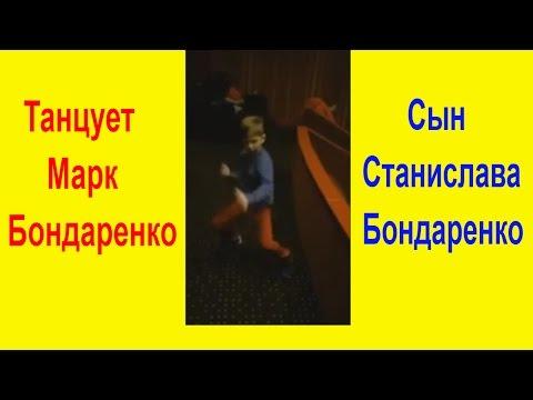 Танцует МАРК БОНДАРЕНКО - Сын СТАНИСЛАВА БОНДАРЕНКО
