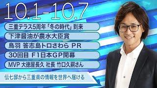 『伝七グローカルニュース』#37(三重テラス、下津醤油、トロさわら、鈴鹿F1)