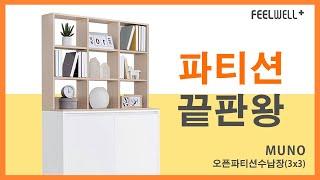 [소개해 드려요] 필웰무노 오픈파티션 수납장(3x3)