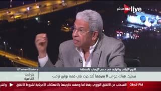 عبدالمنعم سعيد ينفي حصار قطر: «ده عقاب للابن الشارد» (فيديو)