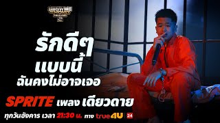 Show Me The Money Thailand 2 l เ�...
