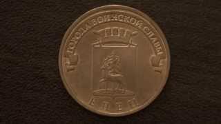 Обзор: Монета 10 рублей