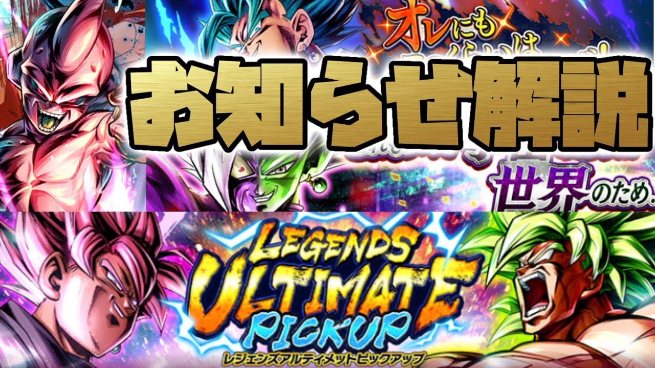 3周年中盤イベント開始!!お知らせ解説!【ドラゴンボールレジェンズ】【DRAGONBALL LEGENDS】